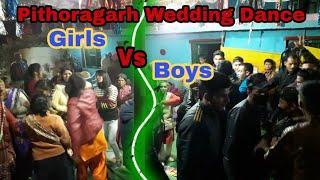 Pithoragarh Wedding Party | Boys Vs Girls Dance | उत्तराखंडी महिला संगीत | Rateli बारात Pre Wedding