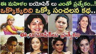 Bollywood To Focus On Biopics Of Women Achievers In 2019 | Bollywood Upcoming Movies| Hindi Bio Pics