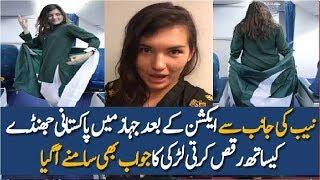 Girl Responds To Her Viral KIKI Song Dance in PIA Plane -