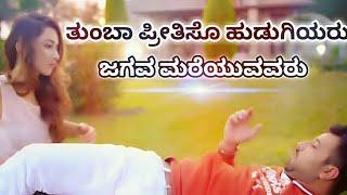 Girls cute romantic ???? evergreen Kannada love song status???? New Kannada Whatsapp status video
