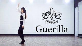 퀸덤 오마이걸 OH MY GIRL '게릴라(Guerilla)' | 커버댄스 DANCE COVER | 안무 거울모드 MIRRORED | 유림 YURIM
