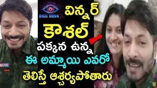 Bigg Boss Winner Kaushal with staranger Women || Bigg Boss Telugu Season 2 | Kaushal Amry
