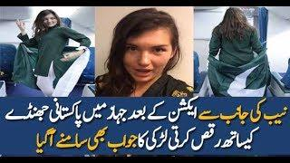 Pakistan News - Girl Responds To Her Viral Dance in PIA Plane