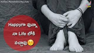 Girls Love Failure WhatsApp Status in Telugu ????