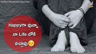 Girls Love Failure WhatsApp Status in Telugu ????