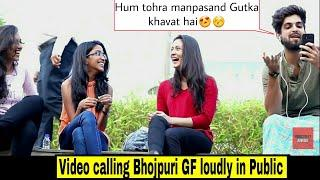 VIDEO CALLING MY BOJHPURI GIRLFRIEND PRANK ON CUTE GIRLS  | PRANKS IN INDIA 2018 | HSJ PRANKS