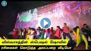 Viswasam Special Show For Thala Girls Fans | Mass Atrocity | Trending Video