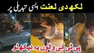 PTI Girls Dance rok sako to rok lo tabdeeli ai ray | PTI Girls Dance on Road