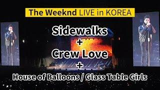 The Weeknd(위켄드) 'Sidewalks' + 'Crew Love' +  'House Of Balloons / Glass Table Girls'  LIVE in KOREA