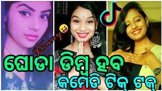 Odia New Comedy Tiktok Videos || Best???????? Funny Odia Tiktok Videos || Beautiful???????? Girls???